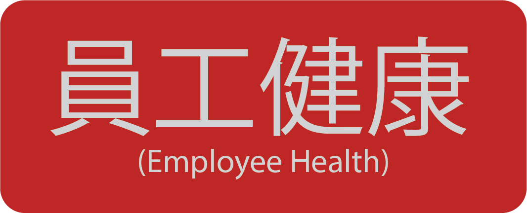 Chinese Employee Health badge